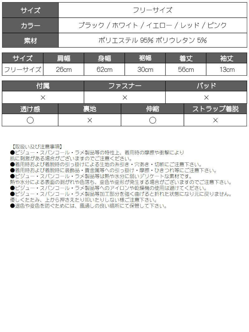 カラー半袖フィッシュネットTシャツ【bombshell/ボムシェル】