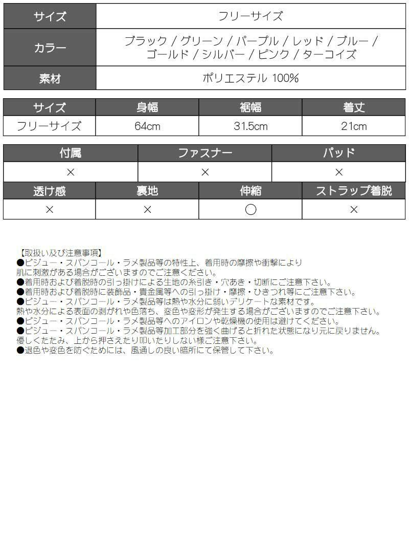 短丈スパンコールチューブトップ【bombshell/ボムシェル】