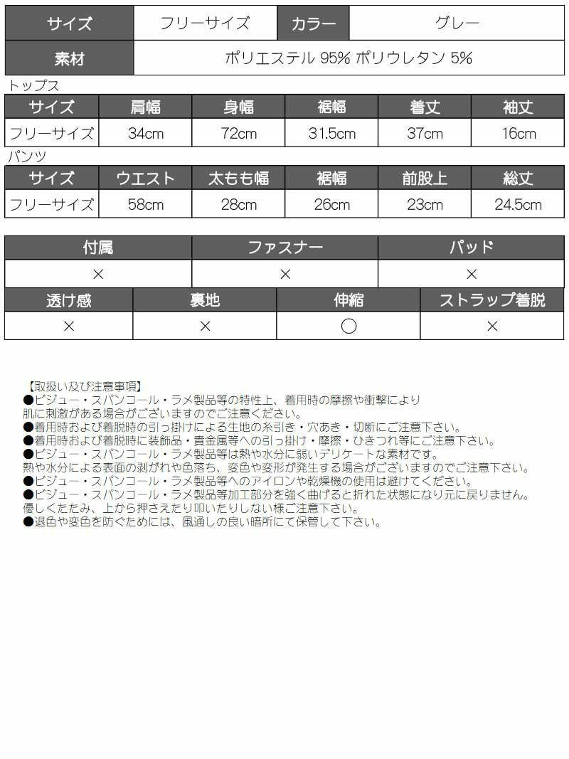 サイドライン半袖トップス×ショートパンツセットアップ【bombshell/ボムシェル】