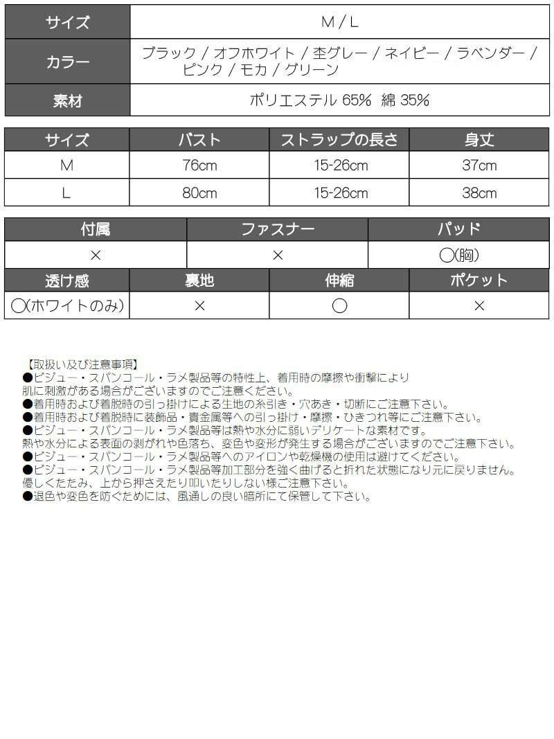 カップ付きリブインナーキャミソール【bombshell/ボムシェル】