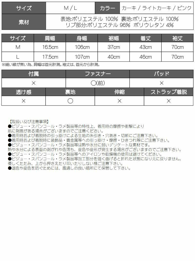 ナイロンショート丈ブルゾン【bombshell/ボムシェル】