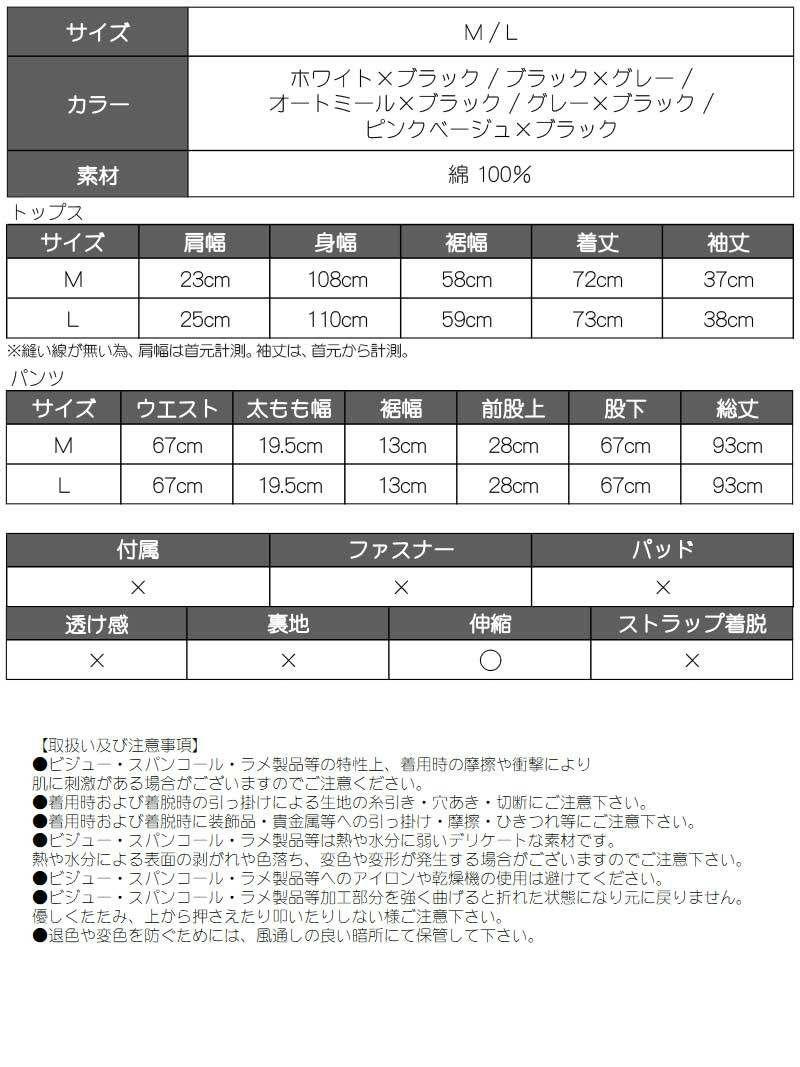 英字ロゴプリントTシャツ×ウエストゴムパンツセットアップ【bombshell/ボムシェル】