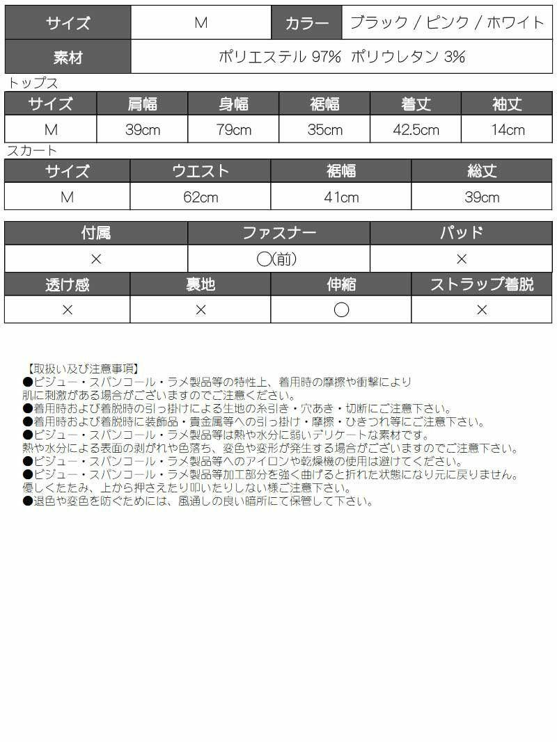 半袖フードパーカー×ミニタイトスカートセットアップ【bombshell/ボムシェル】