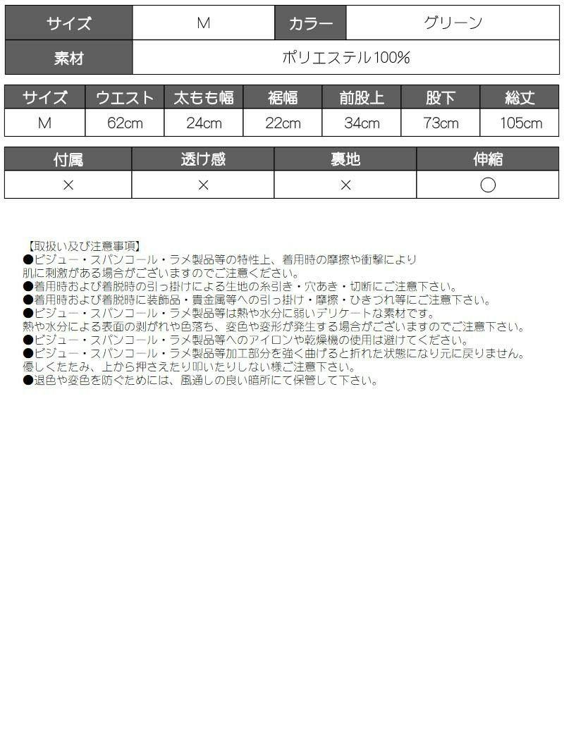 ダイダイ柄グロッシープリーツパンツ【bombshell/ボムシェル】