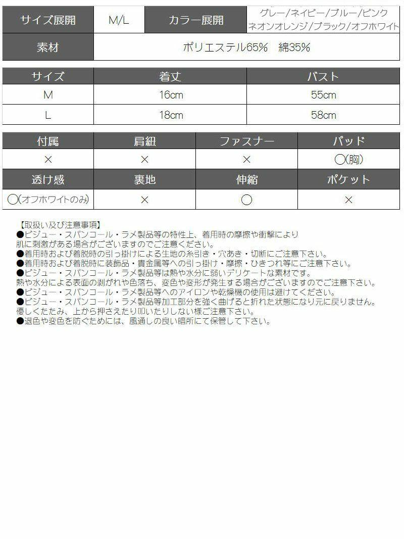 パット付カラーベアトップ【bombshell/ボムシェル】