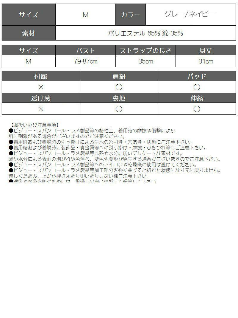 カップ付バッククロスベアトップ【bombshell/ボムシェル】