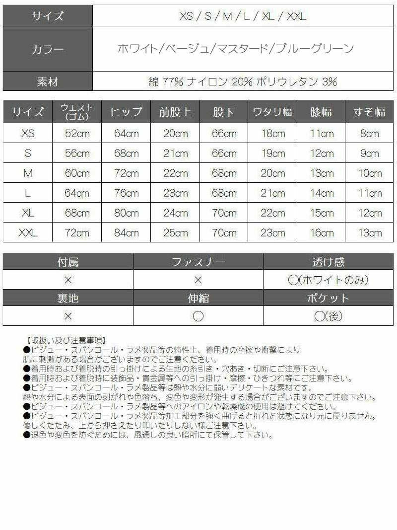 ストレッチ無地カラーレギンスパンツ【bombshell/ボムシェル】