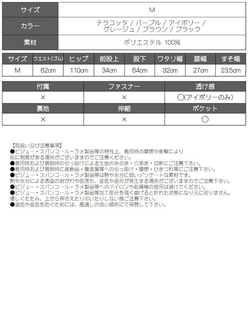 ヴィンテージサテンロングワンカラーパンツ【bombshell/ボムシェル】
