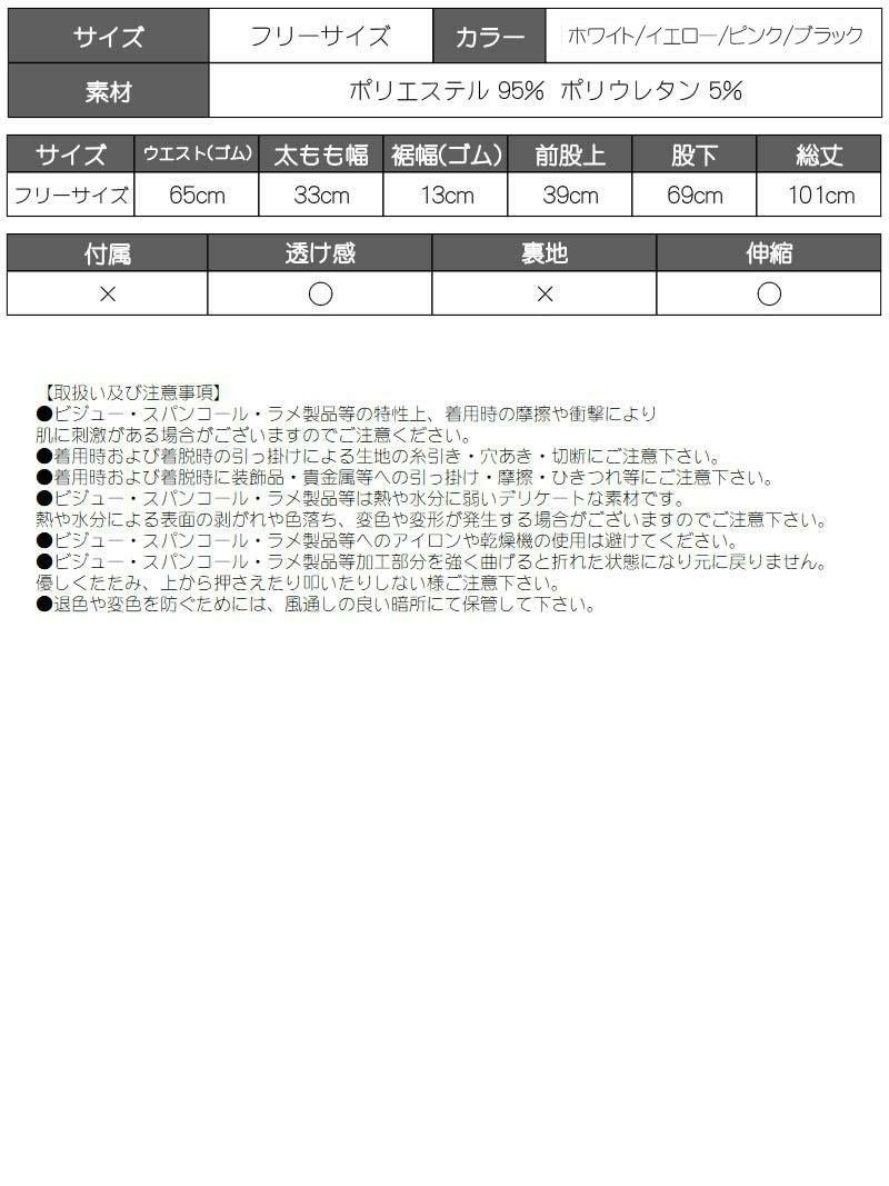 ワンカラーメッシュデザインサルエルパンツ【bombshell/ボムシェル】