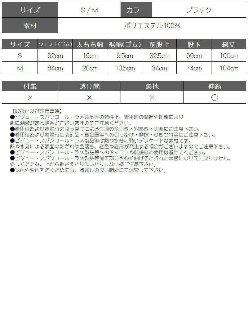 サイドカッティングブラックレギンスパンツ【bombshell/ボムシェル】