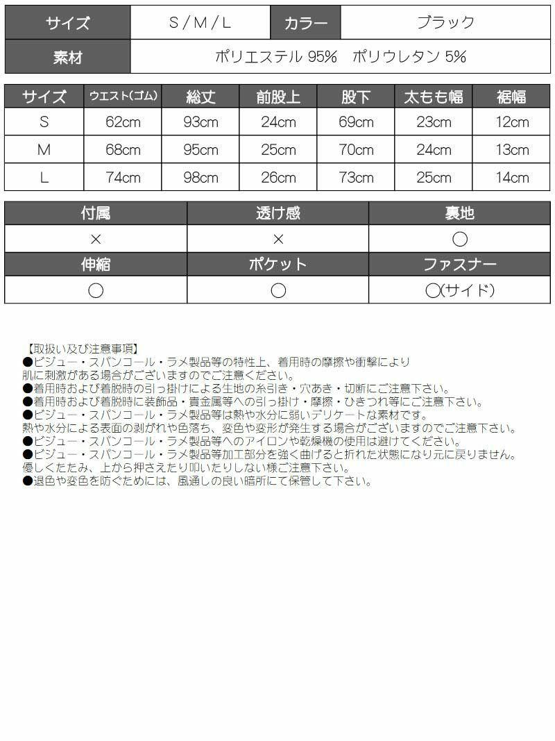 サイドジップブラックロングパンツ【bombshell/ボムシェル】