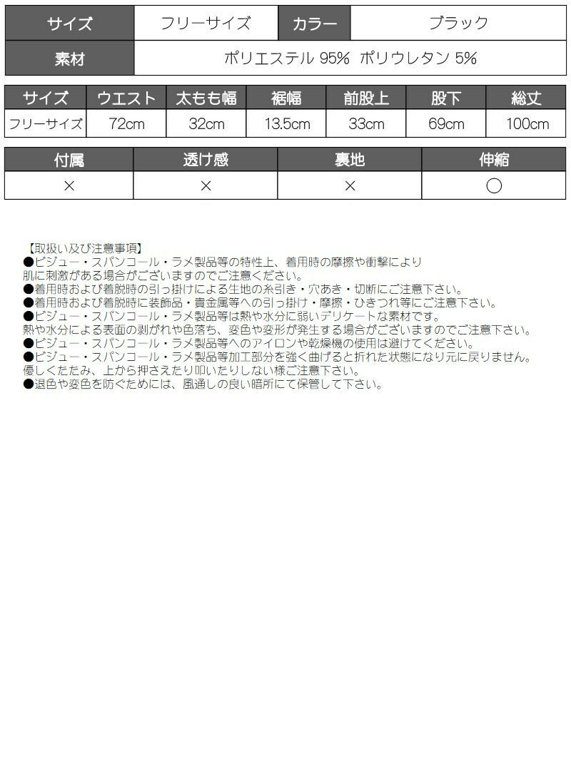 裾ゴム入りレザー風ロングパンツ【bombshell/ボムシェル】