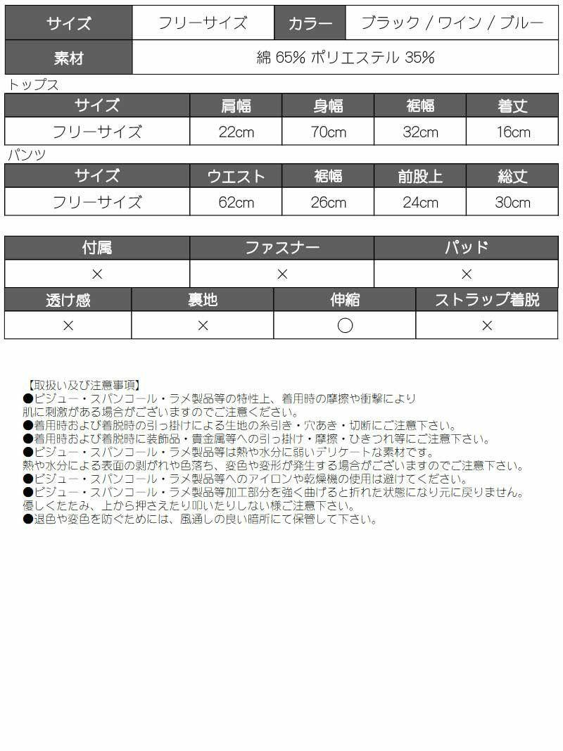 サイドラインベロアキャミ×ショートパンツセットアップ【bombshell/ボムシェル】