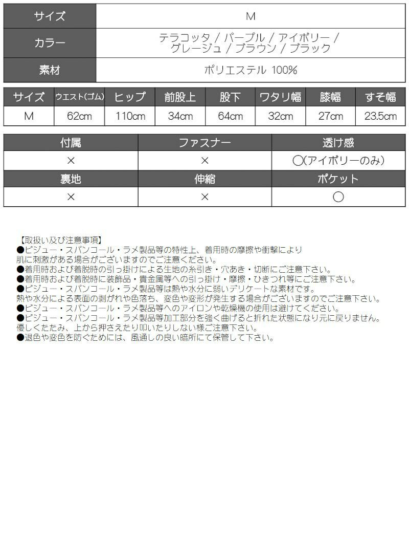サテンワイドパンツ【bombshell/ボムシェル】