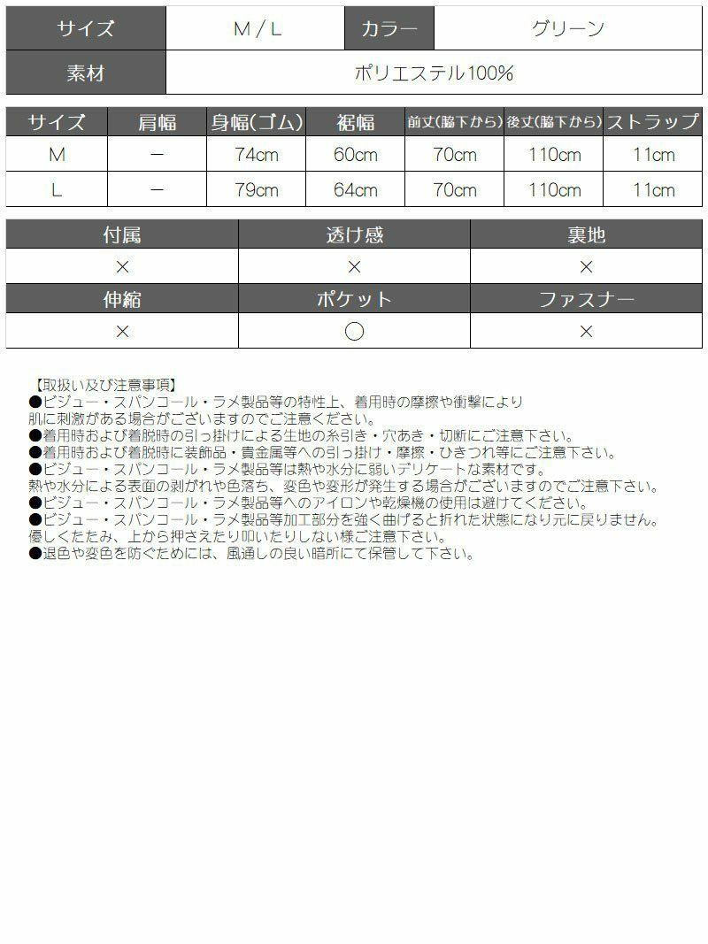 リーフ柄スプリットキャミワンピース【bombshell/ボムシェル】