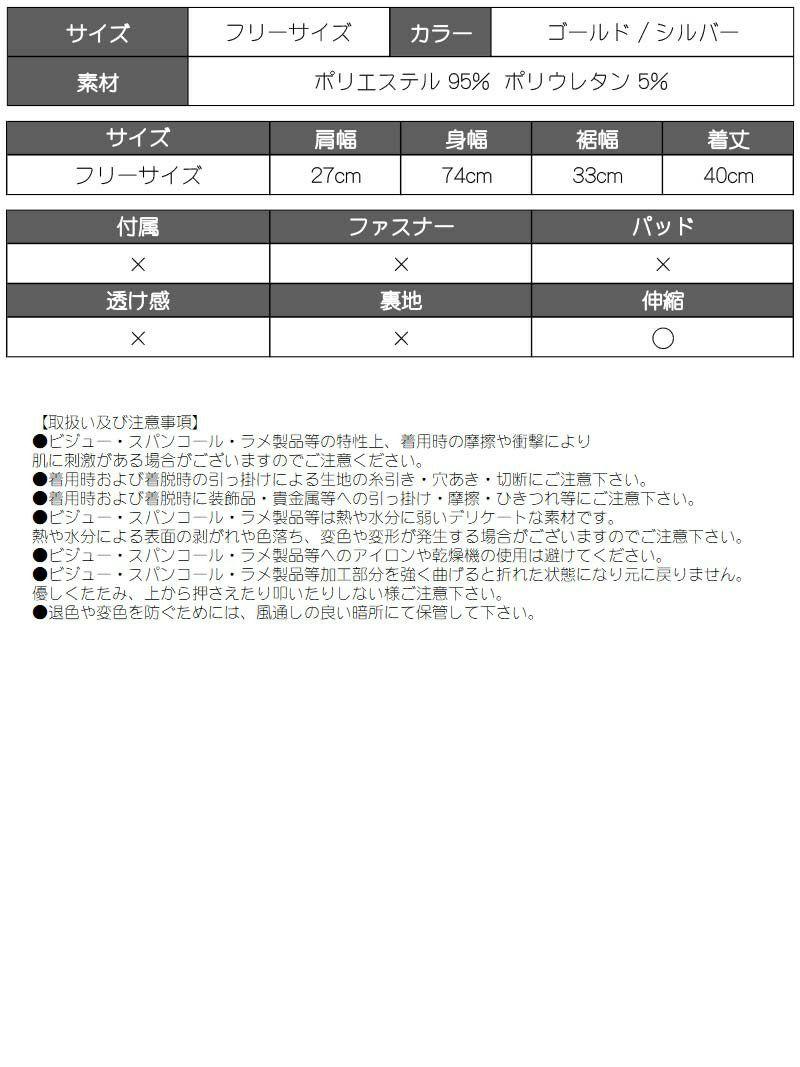 メタルリック・ショート丈ノースリーブトップス【bombshell/ボムシェル】