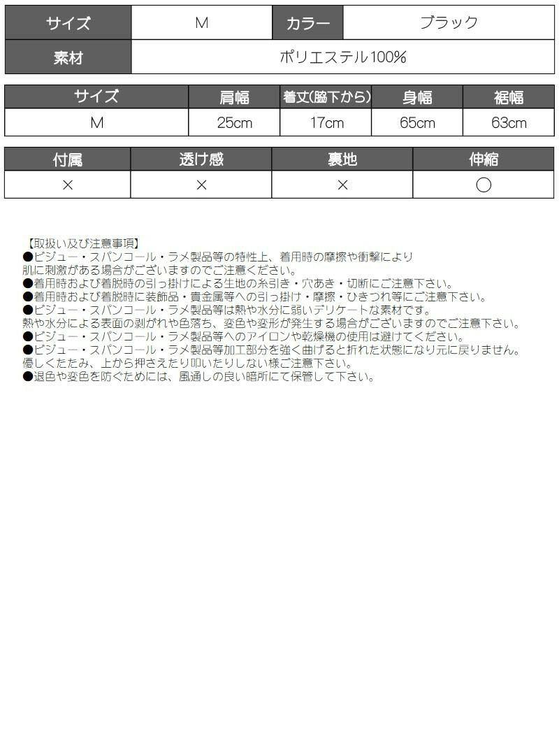 チェーン肩紐ショート丈キャミソール【bombshell/ボムシェル】