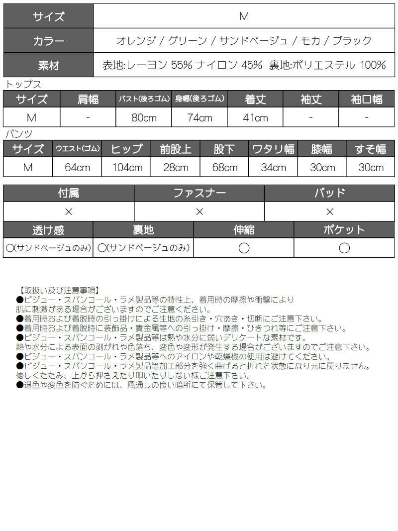 ワンカラービスチェ&ロングパンツセットアップ【bombshell/ボムシェル】