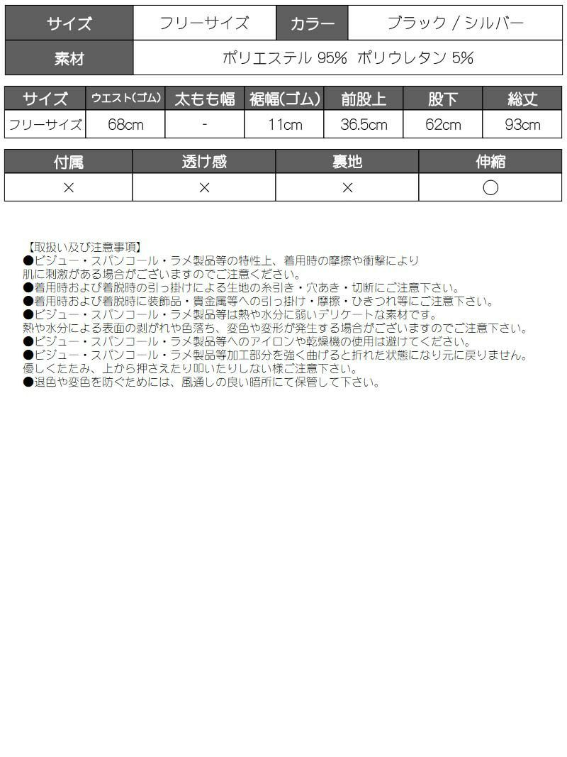 サイドスリットメタリックロングパンツ【bombshell/ボムシェル】