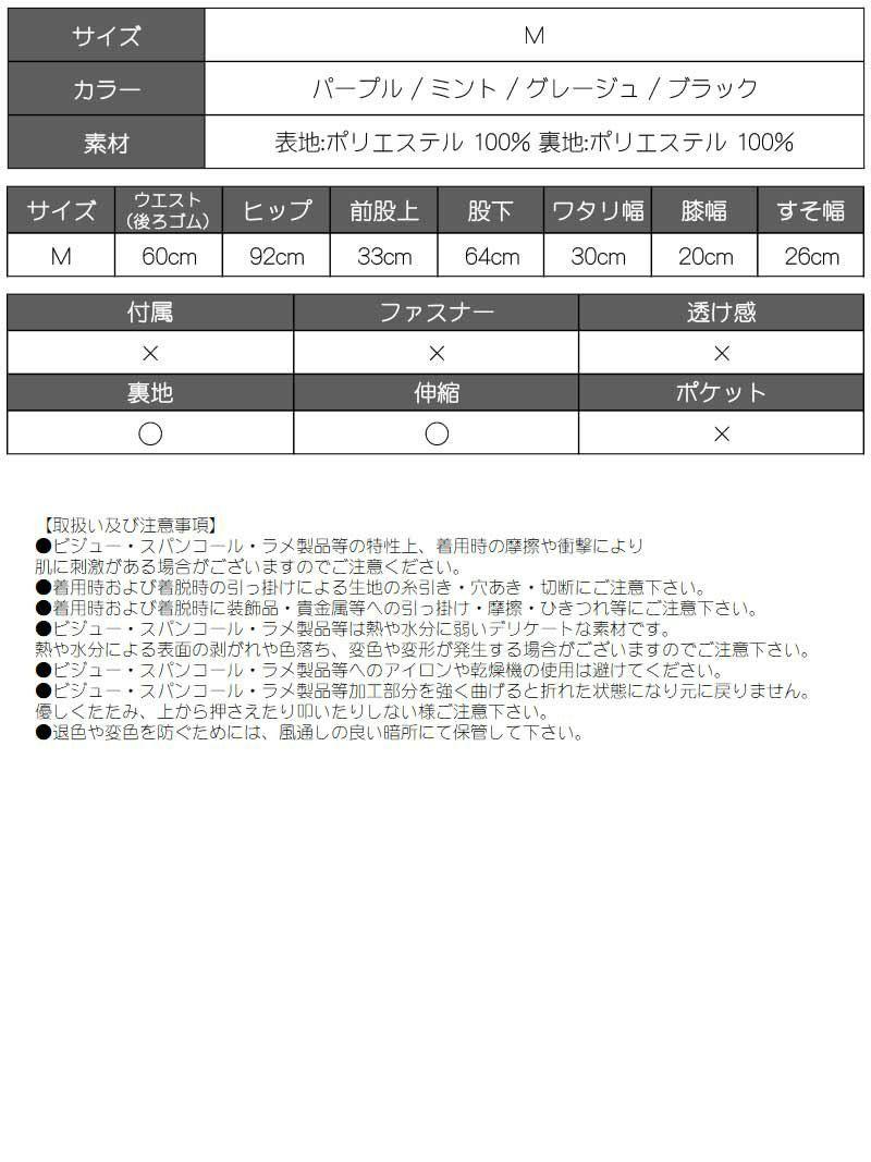 プリーツグロッシーサテンロングパンツ【bombshell/ボムシェル】