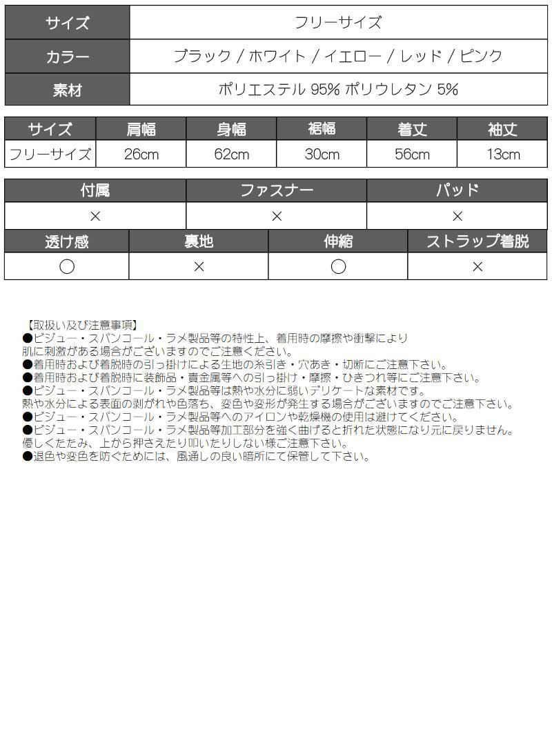 タイトメッシュミニ丈半袖Tシャツ【bombshell/ボムシェル】