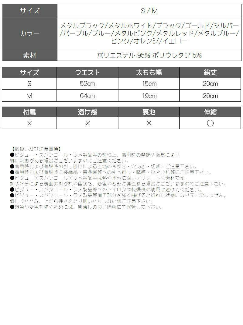 カラー無地インナーパンツ【bombshell/ボムシェル】