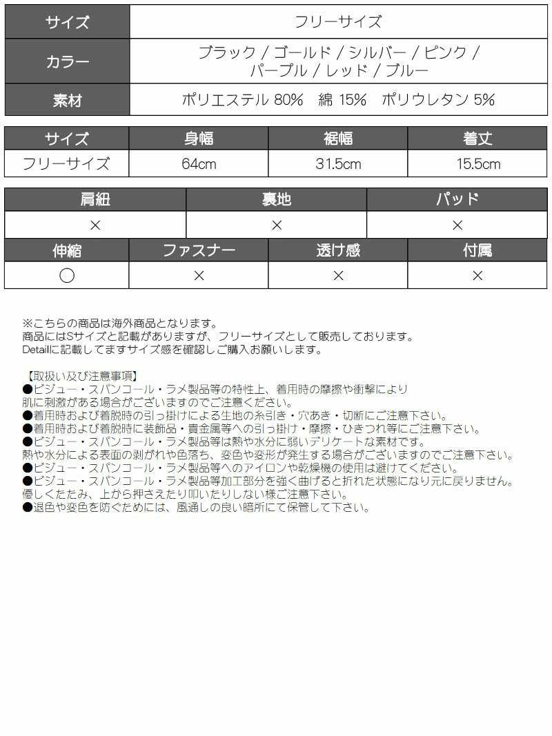 ショート丈メタリックベアトップ【bombshell/ボムシェル】