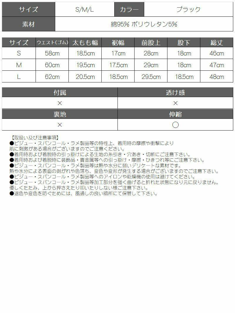 五分丈ブラックレギンス【bombshell/ボムシェル】