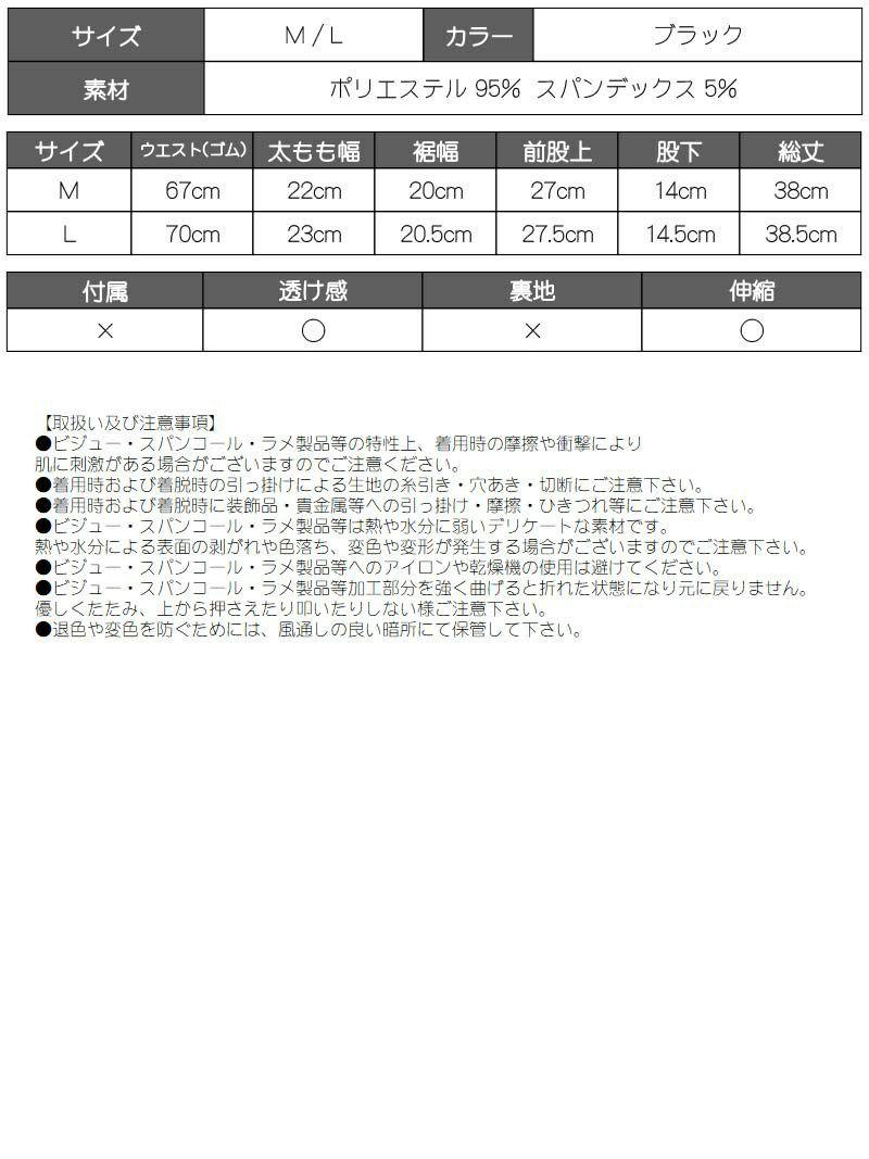 メッシュブラックショート丈パンツ【bombshell/ボムシェル】