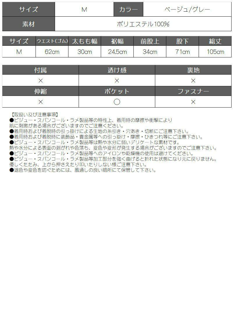 クラッシュ柄ウエストゴムワイドパンツ【ダンス衣装通販bombshell/ボムシェル】