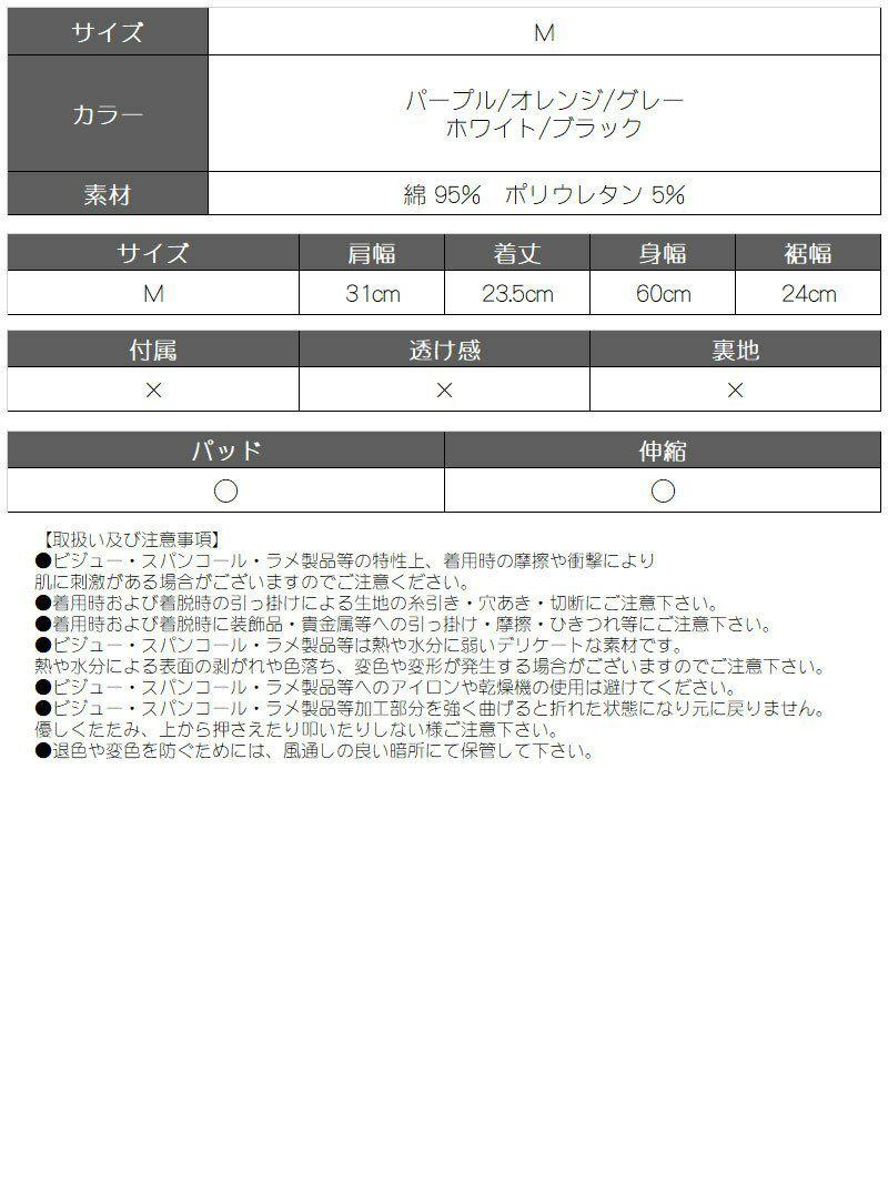 ビスチェ風ミニ丈キャミソールトップス【ダンス衣装通販bombshell/ボムシェル】