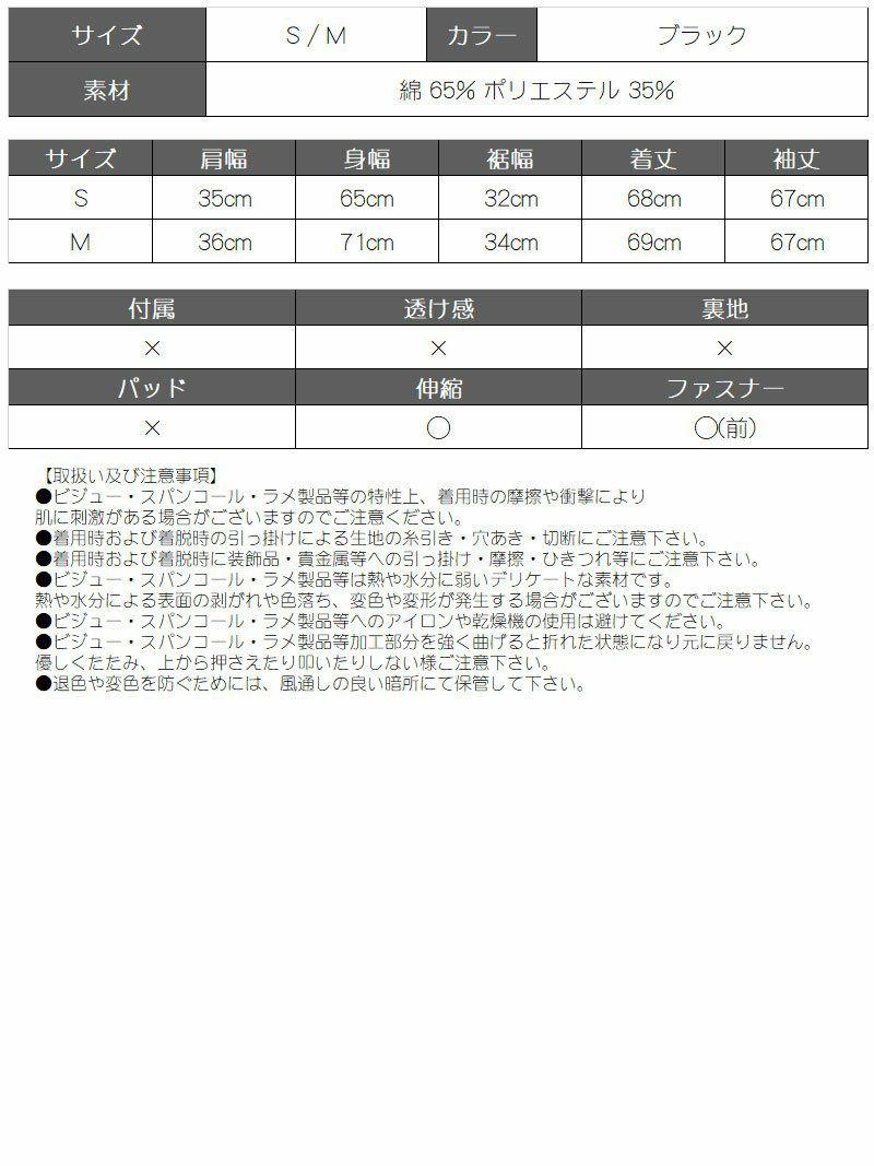 フロントジップ長袖ストレッチレオタード【bombshell/ボムシェル】