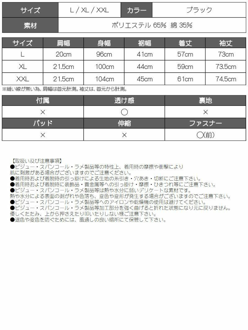 ブラックメッシュシアージャケット【ダンス衣装通販bombshell/ボムシェル】