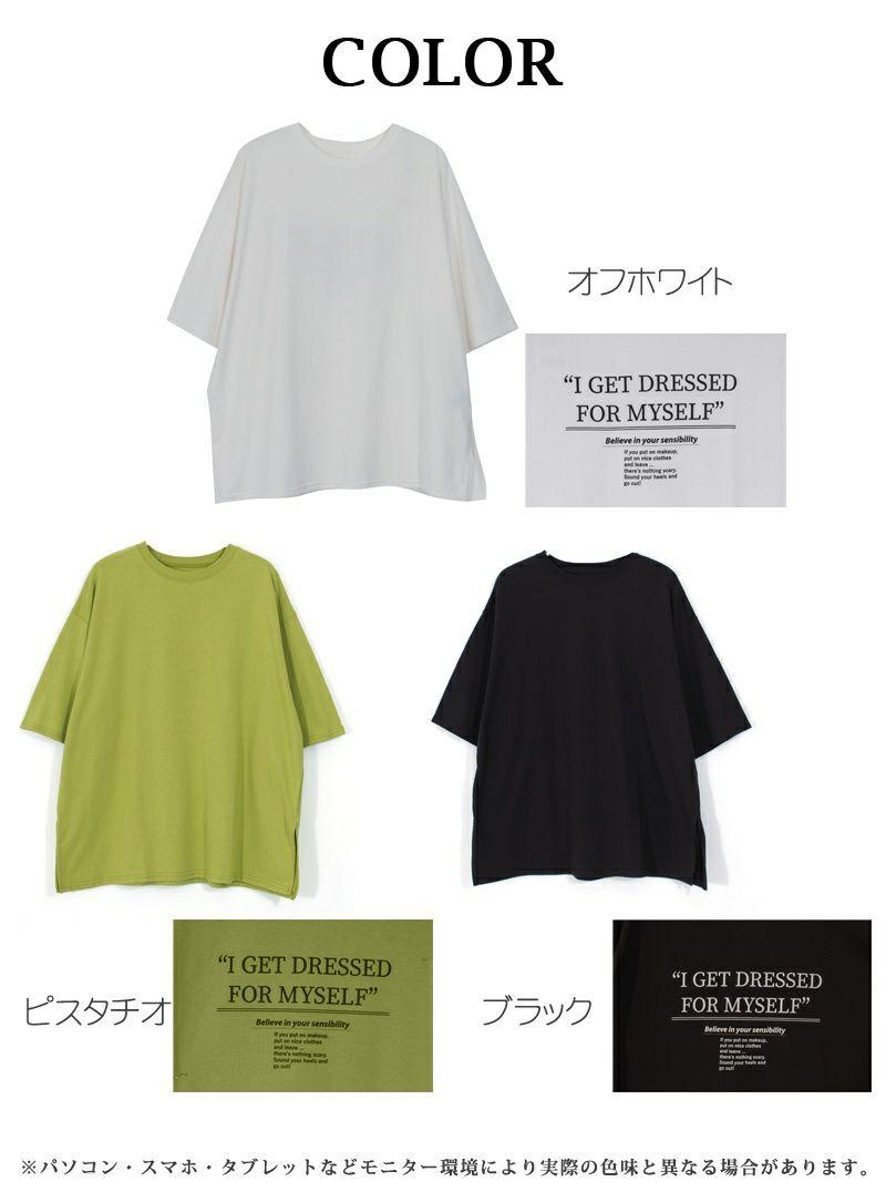 5分袖ロゴバックプリントオーバーTシャツ【ダンス衣装通販bombshell/ボムシェル】