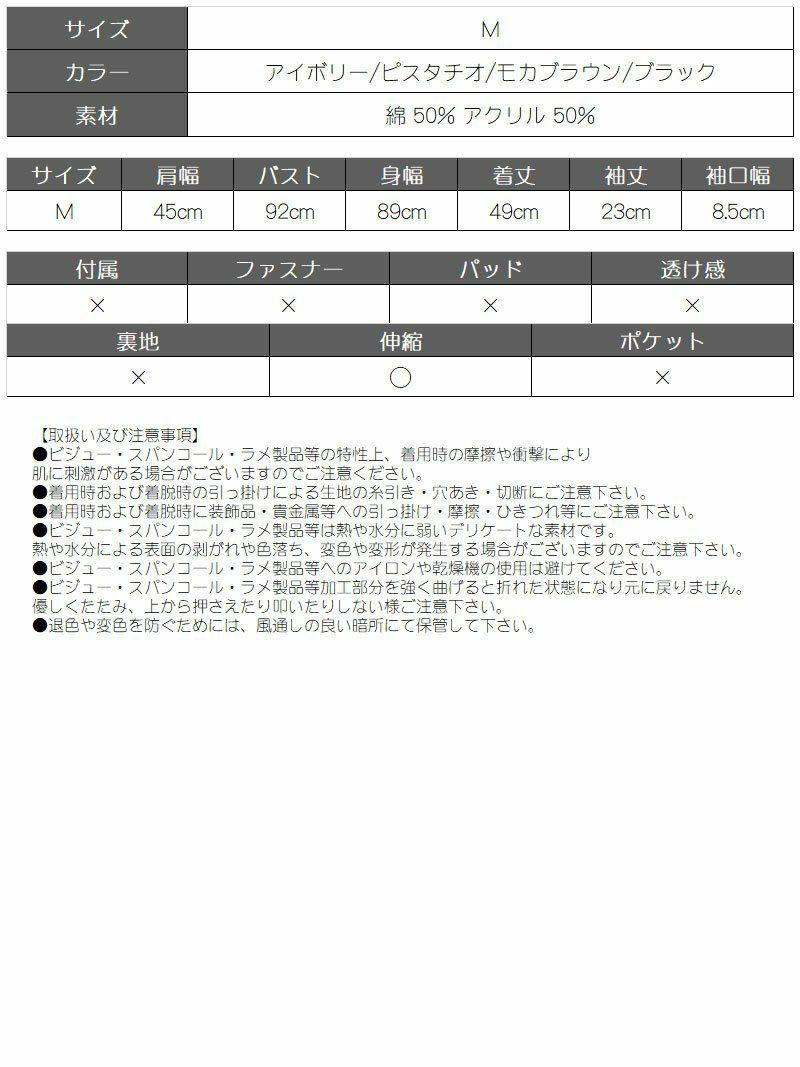 オープンショルダーボリューム半袖ニット【ダンス衣装通販bombshell/ボムシェル】