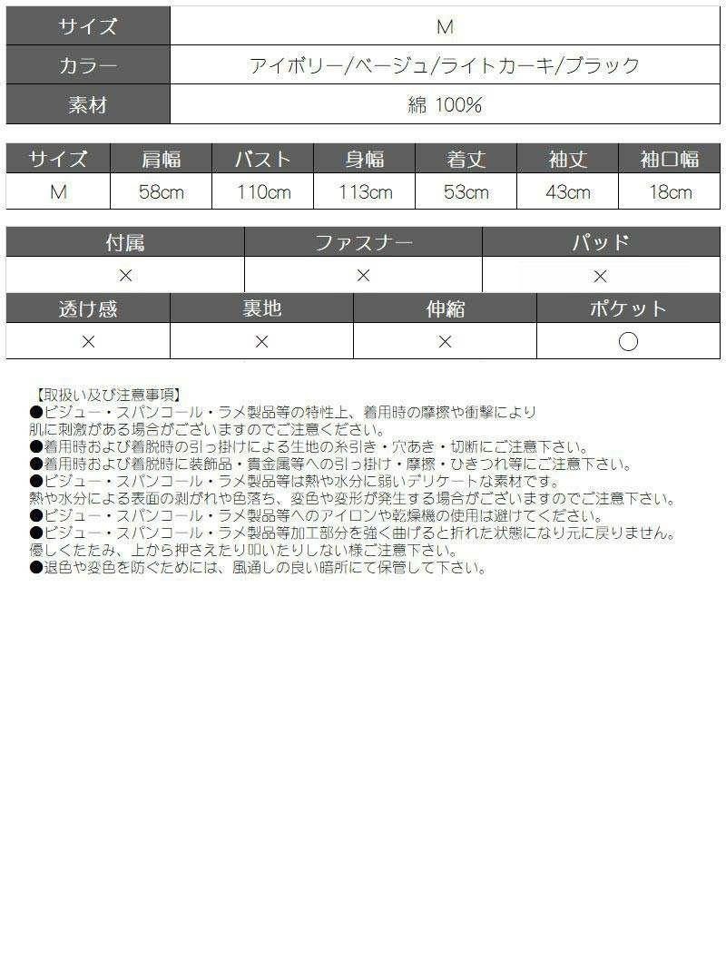 コットンツイルステッチ襟付き長袖ジャケット【ダンス衣装通販bombshell/ボムシェル】