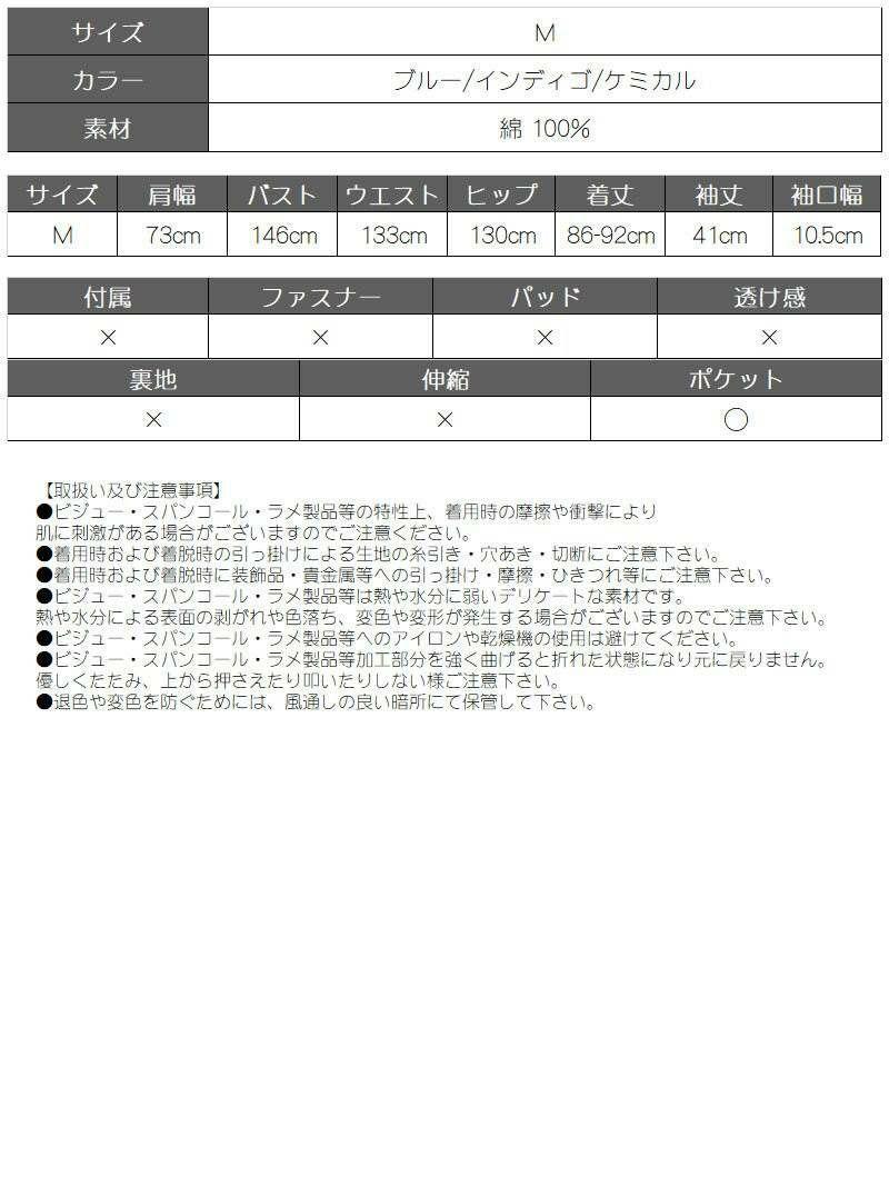 オーバーサイズデニムミディ丈ワンピース【ダンス衣装通販bombshell/ボムシェル】