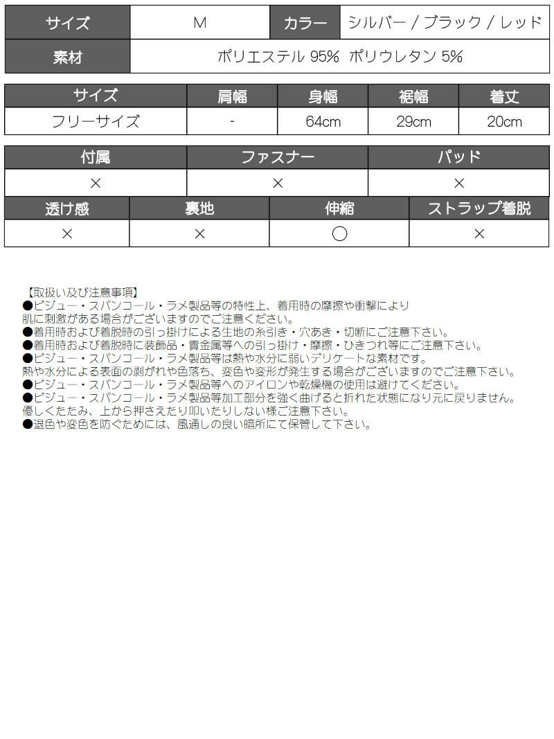 メタリックチューブトップス【ダンス衣装通販bombshell/ボムシェル】