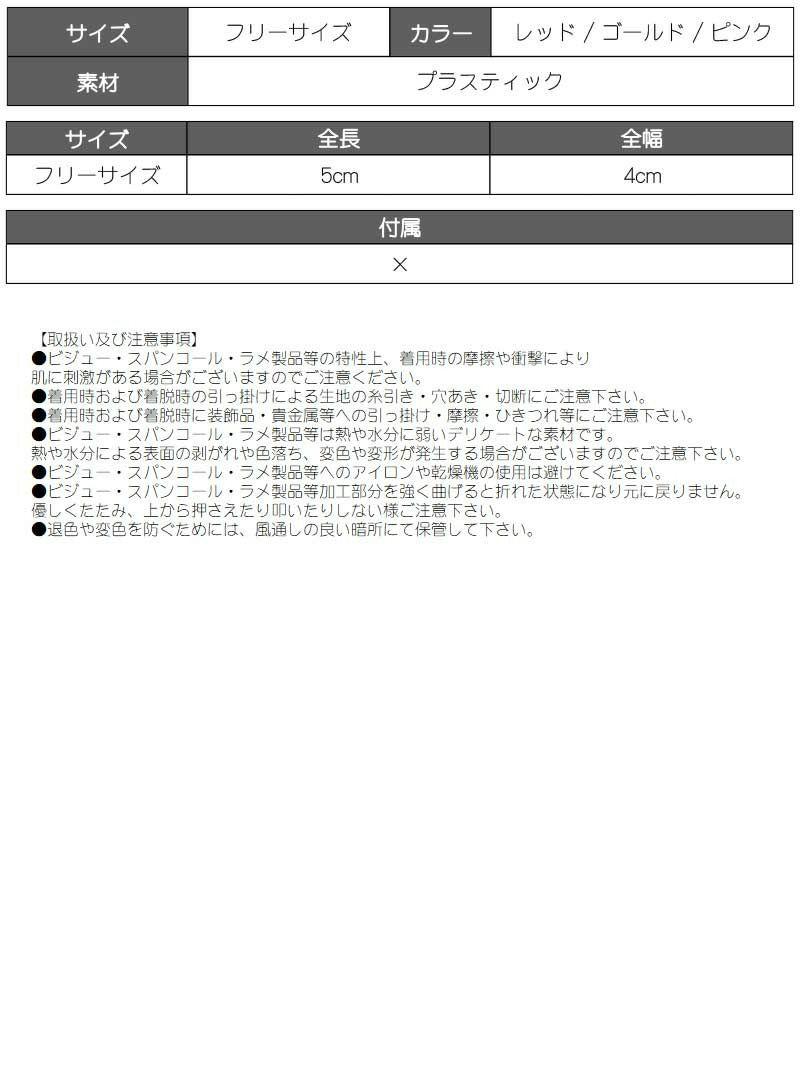 大振りリップピアスアクセサリー【ダンス衣装通販bombshell/ボムシェル】