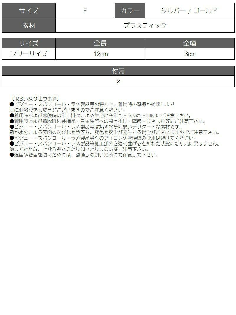 ゴールド&シルバーイナズマピアス【ダンス衣装通販bombshell/ボムシェル】