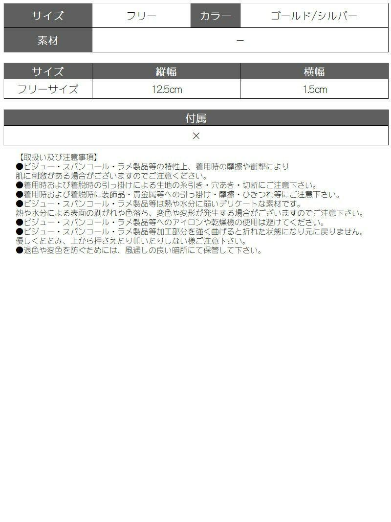メタルスネークチェーンドロップピアス【ダンス衣装通販bombshell/ボムシェル】