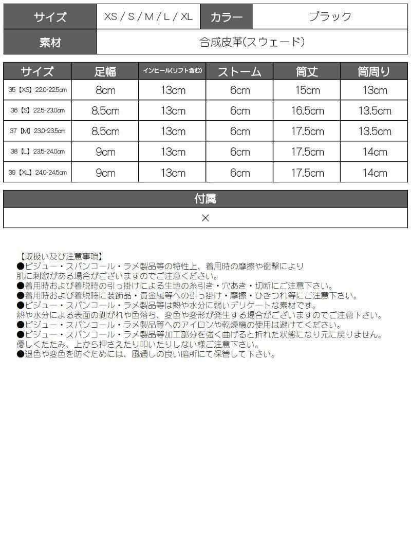 厚底フェイクスエードインヒールショートブーツ【ダンス衣装通販bombshell/ボムシェル】