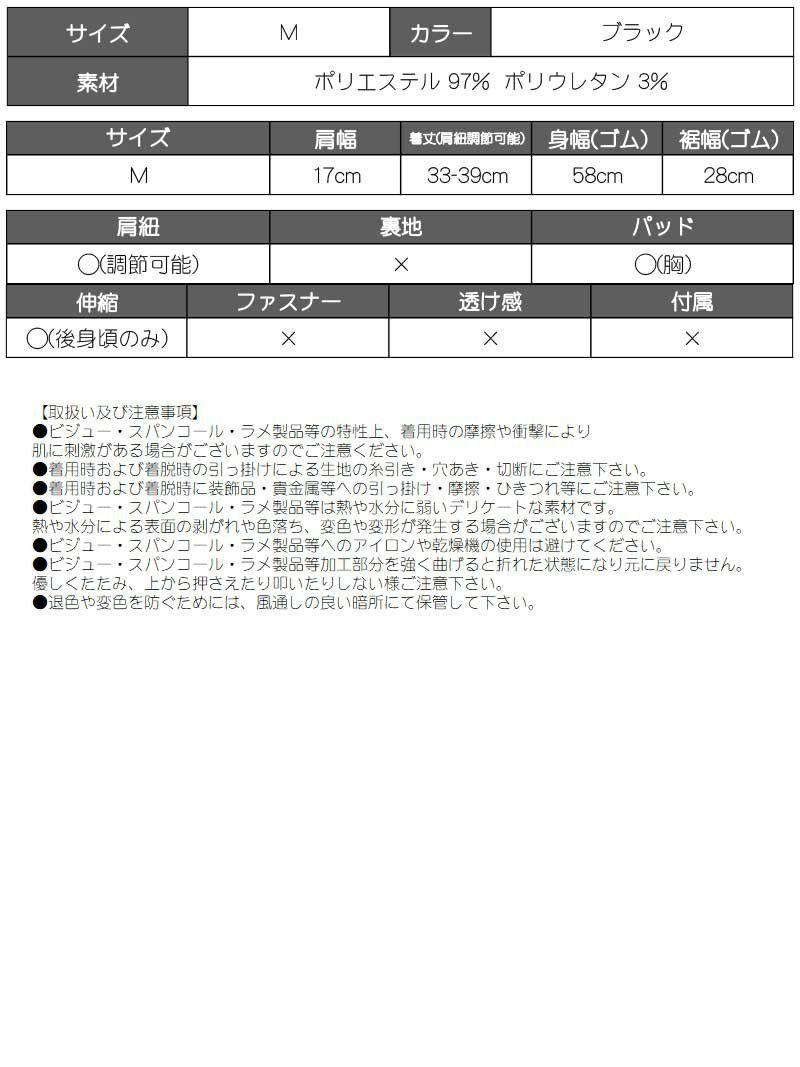 カップ付き千鳥柄ビスチェ風キャミソール【ダンス衣装通販bombshell/ボムシェル】